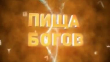 """Кадр из фильма по амарант """"Пища богов"""""""