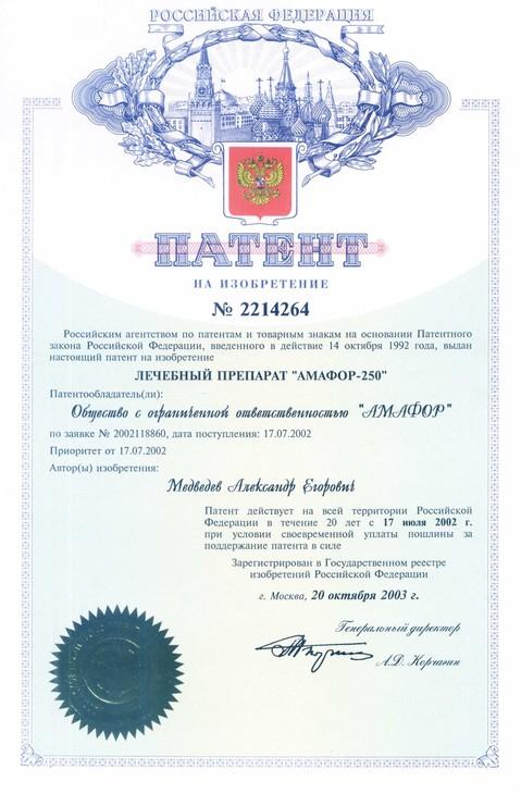 Патент на лечебный препарат Амафор - 250