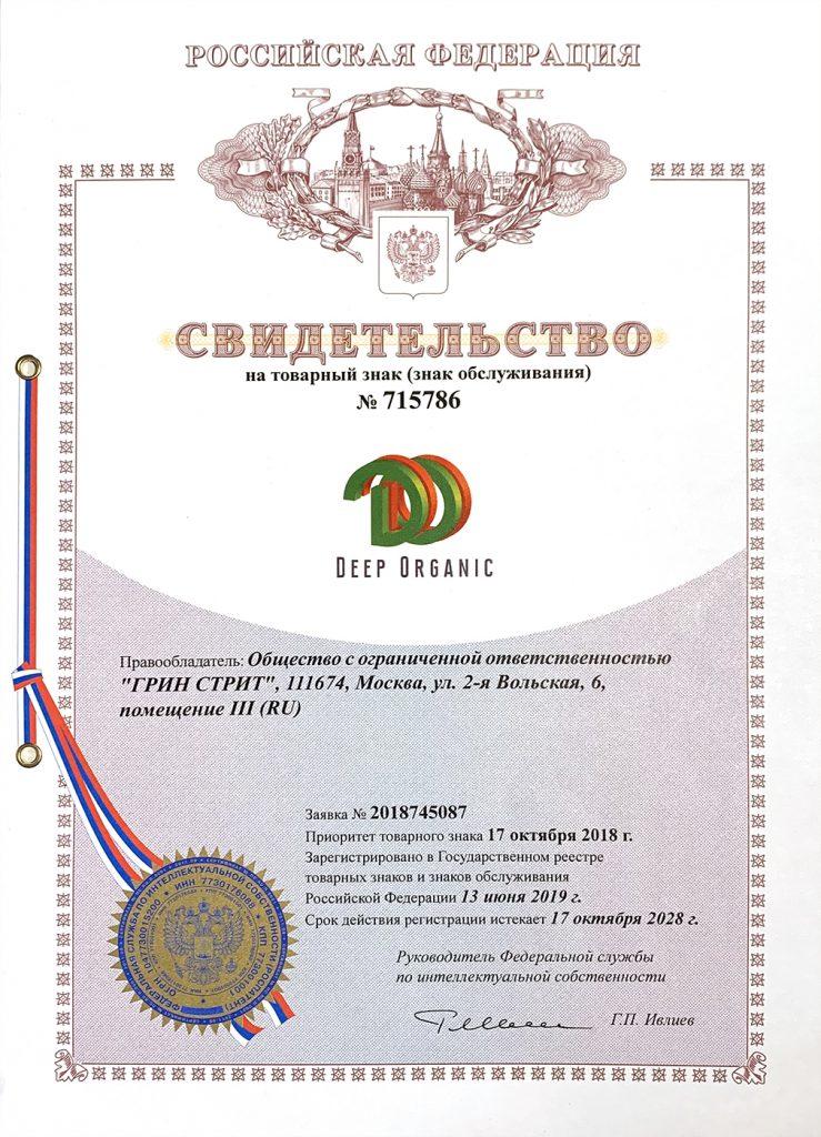 Свидетельство о регистрации товарного знака deeporganic